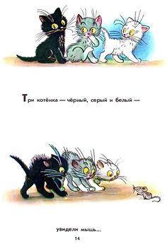 Сутеев. три котенка Animal Drawings, Cute Drawings, Pictures Of Russia, Russian Cat, Vintage Fairies, Animal Antics, Kids Story Books, My Childhood Memories, Nursery Rhymes