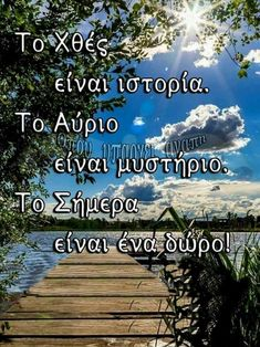Greek Quotes, Good To Know, Wise Words, Good Morning, Motivational Quotes, Feelings, Inspiration, Lovers, Greek Gods