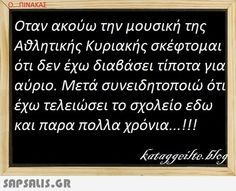 αστειες εικονες με ατακες Funny Greek Quotes, Sarcastic Quotes, Funny Quotes, Funny Images, Funny Pictures, Clever Quotes, Magic Words, Greeks, Great Words