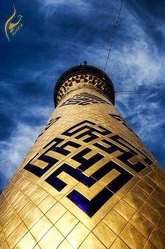 Imam Husain (AS) Holy Shrine in Karbala, Iraq Islamic Images, Islamic Pictures, Islamic Art, Temple Architecture, Islamic Architecture, Karbala Iraq, Baghdad, Iran, Hazrat Imam Hussain