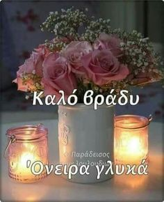 Good night! Sweet dreams! Greek Quotes, Greek Sayings, Beautiful Pink Roses, Unique Quotes, Good Night Quotes, Sweet Dreams, Good Morning, Beautiful Pictures, Greek Language