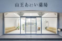 大森の薬局 / Pharmacy in Omori