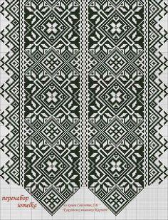 Vector illustration de la populaire ukrainien ornement seamless pattern Banque d'images