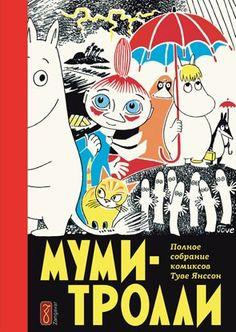 Впервые на русском языке! В 1954 году Туве Янссон приняла предложение крупнейшей на тот момент газеты в мире, лондонской Evening News, начать публикацию авторских комиксов о муми-троллях. Их читали 20 миллионов человек ежедневно более чем в 40 странах на протяжении 20 лет. Пришла пора и русскоязычным читателям встретиться с хорошо знакомыми и совершенно новыми персонажами, придуманными Туве Янссон, но уже в виде героев комикса.