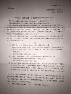 桐蔭 共学 - Twitter検索