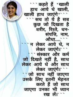 Spiritual Quotes, Positive Quotes, Bk Shivani Quotes, Brahma Kumaris, Social Quotes, Om Shanti Om, Motivational Speeches, God Bless You, Osho