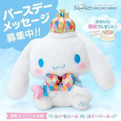 #Cinnamoroll birthday is coming up! ♪(*^^)o∀*∀o(^^*)♪