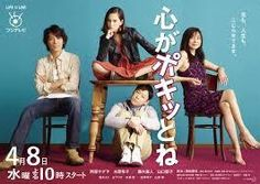 【ドラマ】心がポキッとね(2015春)