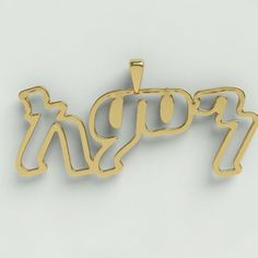 Aman Name Pendant - Habesha Eritrean, Plating, Things To Come, Names, Pendants, Sterling Silver, Chain, Rose, Prints