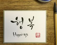 Hand-lettered Korean Calligraphy Card / Greeting card / Handwritten Calligraphy / Gift ideas / Happiness - Edit Listing - Etsy