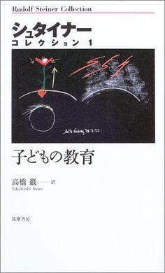 子どもの教育 (シュタイナーコレクション)   ルドルフ シュタイナー http://www.amazon.co.jp/dp/4480790713/ref=cm_sw_r_pi_dp_Xw0mxb152JRZH