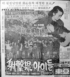Daum 블로그 - 이미지 원본보기 Vintage Movies, Pop Culture, Cinema, Korean, Scene, Film, Classic, Movie Posters, Movie