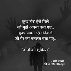 New Training Written Picture HD Amazing Pic Osho Quotes On Life, Good Thoughts Quotes, Real Life Quotes, Reality Quotes, True Quotes, Deep Thoughts, Positive Quotes, Hindu Quotes, Marathi Quotes