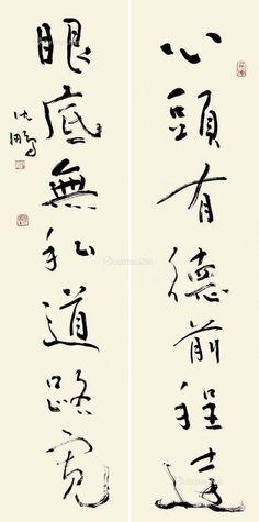 Chinese Calligraphy, Calligraphy Art, Chinese Painting, Chinese Art, Buddha Art, Painting For Kids, Handwriting, Words, Illustration