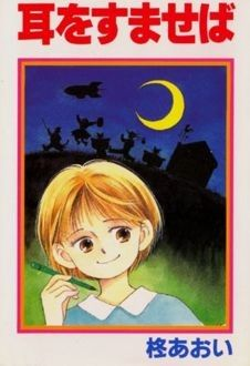 Mimi wo Sumaseba is the Japanese manga by Aoi Hiiragi that was the bases of the Film 'Whispers of the heart' by Studio Ghibli. A story about a 14 year old girl who finds herself in the 'new world' of growing up. Neko, The Cat Returns, 14 Year Old Girl, Manga Artist, Hayao Miyazaki, Anime Films, Animation Film, Tokyo Japan, Feelings