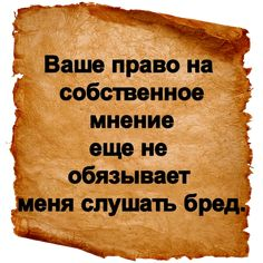 Набор стикеров для Telegram «Хамские фразы» Russian Humor, Russian Quotes, Wise Quotes, Funny Quotes, Inspirational Quotes, Truth Of Life, Motivational Phrases, Sarcasm Humor, Really Funny Memes