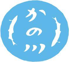 「川 ロゴ」の画像検索結果 Typography Logo, Superhero Logos, Typographic Logo
