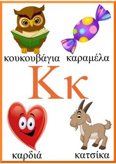 Educational Activities, Learning Activities, Preschool Activities, Kids Education, Special Education, Old Scool, Learn Greek, Greek Language, Greek Alphabet