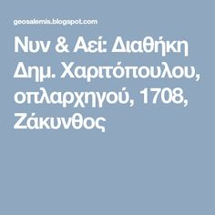 Νυν & Αεί: Διαθήκη Δημ. Χαριτόπουλου, οπλαρχηγού, 1708, Ζάκυνθος