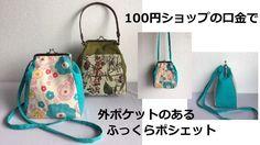 DIY DAISO がま口ふっくら ポシェット 作り方  四片式口金包教學、pattern 財布 clasp purse