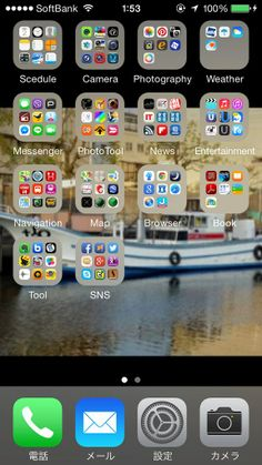 iPhone5 iOS7.1.1 UPDATEで多少不具合あり リセット(初期化)してバックアップ作業  Ooe-office,atelie 2014/05/02