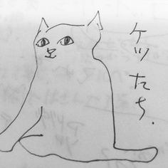 ノートの落書きシリーズ猫の後ろ姿ですケツたちと書いてあるのは猫たちのおしりはプリティーだよねケツだよねケツたちという流れです