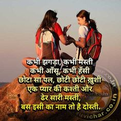 Quotes and Whatsapp Status videos in Hindi, Gujarati, Marathi Dosti Quotes In Hindi, Friendship Quotes In Hindi, Funny Life Hacks, Funny Quotes About Life, Bff Quotes, Best Friend Quotes, Attitude Quotes, Swag Quotes, Brother Quotes