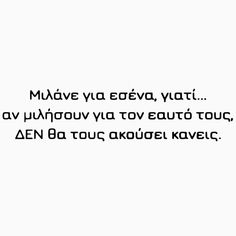 Greek Love Quotes, Movie Quotes, Life Quotes, Feeling Loved Quotes, Fake Friend Quotes, Greek Words, Some Words, Poems, Lyrics