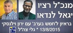 """Yigal Landau, CEO of Ratio, was interviewed on 13/08/15 on the program """"Five in the Evening"""" with Yaron Vilensky on a  Radio broadcast about the gas pipeline. On the program Yigal Landau said the following:  Read the full story: http://www.yigal-landau.net/yigal-landau-to-a-radio-broadcast-galei-tzahal-the-main-objective-of-everyone-is-to-remove-the-gas-from-the-depths-of-the-earth/-"""