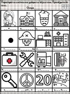 Σκανταλιές! 200 φύλλα εργασίας για ευρύ φάσμα δεξιοτήτων παιδιών της … Greek Language, Starting School, Elementary Schools, Finance, Playing Cards, Education, Learning, Grammar, Kids