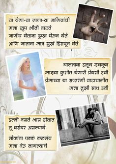 beautiful quotes on love in marathi DSgnCWdvg