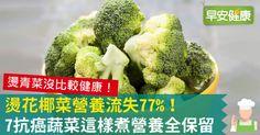燙花椰菜營養流失77%!7抗癌蔬菜這樣煮營養全保留