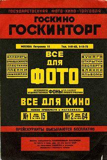 Советское фото 1926 - 01_36