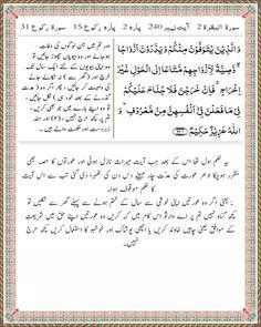 Para 2   Surah Al Baqarah 2   Ayat 240 Tafsir Al Quran, Math Equations