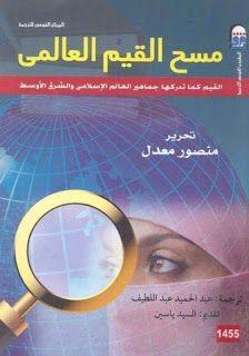 كتاب مسح القيم العالمي Books Movie Posters Movies