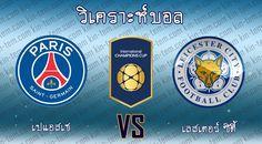 วิเคราะห์บอล กินเต็ม ฟุตบอล International Champions ระหว่าง เปแอสเช vs เลสเตอร์ ซิตี้ เวลาแข่งขัน : 10.30 น. วันที่ 31 กค. 2559 International Champions Cup, Uefa Champions, Liverpool, Club