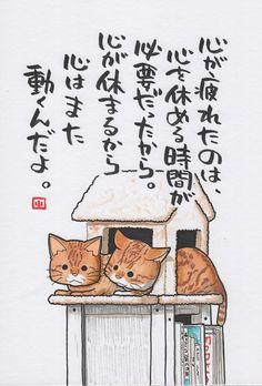 とりあえずは楽しそうでした。 の画像 ヤポンスキー こばやし画伯オフィシャルブログ「ヤポンスキーこばやし画伯のお絵描き日記」Powered by Ameba Meaningful Quotes, Inspirational Quotes, Qoutes, Life Quotes, Japanese Quotes, Kokoro, Favorite Words, Good Vibes, Cool Words
