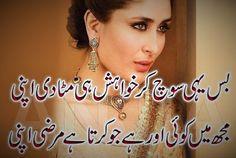 Lovely Poetry, Roman Urdu poetry for Lovers, Roman Urdu Love Poetry: jo karta hai marzi apni Romantic Poetry