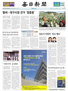 2013년 4월 23일 매일신문 1면