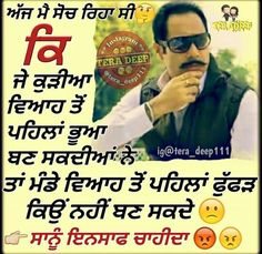 Punjabi Jokes Punjabi Funny Fun Quotes Best Quotes Funny Clips Relationship