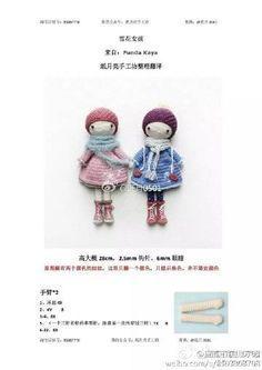 微博 doll pattern