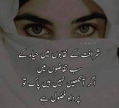Soul Poetry, Poetry Feelings, My Poetry, Hadith Quotes, Ali Quotes, Urdu Quotes, Qoutes, Urdu Poetry Romantic, Love Poetry Urdu