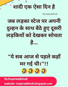Funny Status Quotes, Funny Quotes In Hindi, Funny Statuses, Funny Girl Quotes, Jokes In Hindi, Jokes Quotes, Happy Quotes, Funny Love Jokes, Latest Funny Jokes