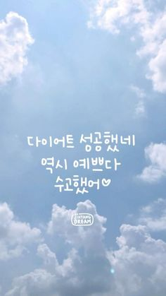 Korean Quotes, Weather, Wallpaper, Wallpapers, Weather Crafts