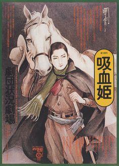 劇団状況劇場 吸血姫 1971 デザイン 平野甲賀 画 高畠華宵