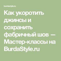 Как укоротить джинсы и сохранить фабричный шов — Мастер-классы на BurdaStyle.ru