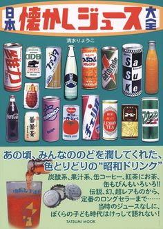 ガラス瓶入りコーヒー飲料はいまだに健在! 懐かしの昭和の「ジュース」に想いを馳せる一冊   ダ・ヴィンチニュース