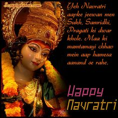 Navratri Wishes Messages Happy Navratri Status, Happy Navratri Wishes, Happy Holi Wishes, Happy New Year Wishes, Navratri Wishes Images, Navratri Messages, Happy Navratri Images, App Image, Mantra