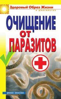 Книга Очищение от паразитов