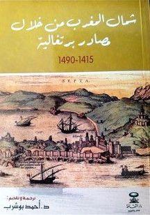 shamal al maghrib min khilal masadir burtughaliya شمال المغرب من خلال مصادر برتغالية